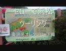 セローで浜松ツーリング 奥浜名オレンジロード編