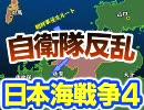 『自衛隊反乱 九州戦争が開戦!』 一人で勝手に日本海戦争 第4幕