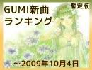暫定版 GUMI新曲ランキング ~2009/10/4