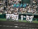 [高校野球]2009年夏の高校野球 応援歌集めてみた その2