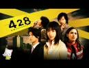 [ゲーム音楽] 428 - Main Theme -