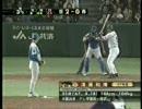 日本シリーズ清原vs松坂