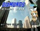 【鏡音リン】Diamonds【プリンセス・プリンセス】
