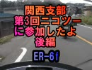 【ER-6f】埼玉から関西支部第3回ニコニコツーリングに参加したよ!後編