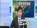 北朝鮮ミサイル発射臨時ニュースにジパング戦闘シーンのBGMを重ねてみた