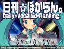 日刊VOCALOIDランキング 2009年10月7日 #605