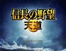 【実況】千葉から始める天下統一 part11【信長の野望・天道】