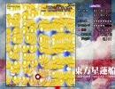 東方星蓮船Lunatic エフェクト巨大化 2/3