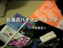 【ピースサイン】北海道バイクツーリング【その2】