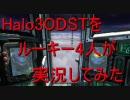 【カオス実況】Halo3ODSTのストーリーモードを4人で実況してみた【XBOX360】