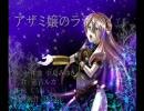 【巡音ルカ】 アザミ嬢のララバイ 【中島みゆき】