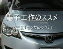 【AVR】電子工作のススメ 第三回「センサのシクミ」前編