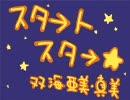アイドルマスター 亜美真美 『スタ→トスタ→』を描いてみた