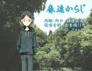 【UTAUオリジナル】 春遠からじ 【柔音綴】