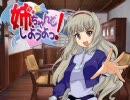 【アイドルマスター】姉、ちゃんとPしようよっ! 第9話 thumbnail