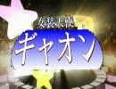 【替え歌】猫ジP「宇宙刑事ギャバン」【歌ってみm@ster】 thumbnail