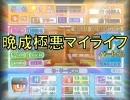 【パワプロ12決】晩成型極悪マイライフPART53