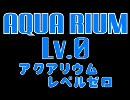 【アクアリウム】05回 AQUARIUM Lv.0【水槽】