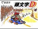 【バンブラDX】ディディーコングレーシ