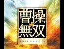 【三国志Ⅸ】曹操☆無双 一人で始める魏武の強 ~終章戊~