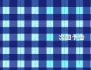 【エンコードテスト】まなびストレート! 予告 第5話