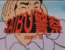 SAIBU警察PART-ⅢOP【チャー研×西部警察PART-ⅢOP】