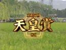 【競馬】2008 第137回天皇賞(春) アドマイヤジュピタ