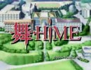 舞-HiME - ふたりはプリンセス Max Heart!