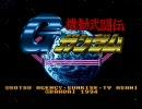 機動武闘伝Gガンダム(SFC)のストーリーモードを普通にプレイ1