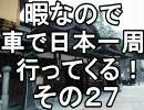 暇なので車で日本一周行ってくる! 2009.9.24~25 その27