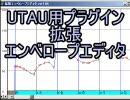 【UTAU】拡張エンベロープエディタ【プラグイン】