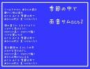 【UTAUカバー】季節の中で【巫音サムact2】