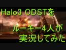 【カオス実況】Halo3ODSTのストーリーモードを4人で実況してみた4【XBOX360】