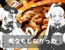 【Mac音ナナ・Mac音ココ】恋の味覚【オリジナル】