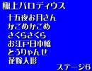 【パロディウスBGM】十五夜お月さん etc...