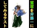 【Mugen】鷲塚のボイスを斉藤一にしてみた【るろ剣】
