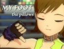 アイドルマスター 「MY FOOT」 the pillows 真美 春香 美希