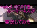 【カオス実況】Halo3ODSTのストーリーモードを4人で実況してみた5【XBOX360】