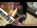 【シャノリジナル】01:雨フル春の日【シャノ】