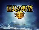 【実況】千葉から始める天下統一 part15【信長の野望・天道】