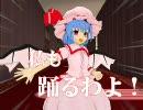 【MikuMikuDance】レミリアおぜう様を改変してみた