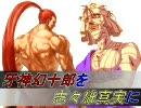 【Mugen】牙神幻十郎のボイスを志々雄真実