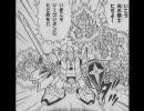 【SDガンダム列伝】 ガンダム騎士団 第一章 【ほしの竜一】