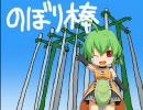 【FL-chan】のぼり棒【UTAU】