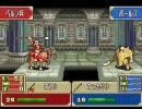 ファイアーエムブレム 封印の剣ハードを実況するよう!3章-3