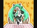 【ミクオリジナル】朝ごはん食べよう♪