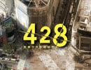 【作業用BGM】 428 ~封鎖された渋谷で~
