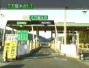 山陰自動車道・松江自動車道 松江中央→松江玉造IC→三刀屋木次IC