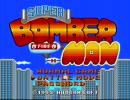 【DS-10】スーパーボンバーマン バトルモードの曲