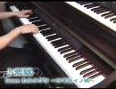 エロゲソングをピアノでいろいろ弾いてみた (その11)